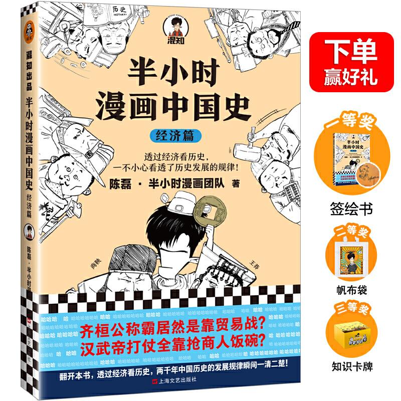 Comic Chinese history/半小时漫画中国史