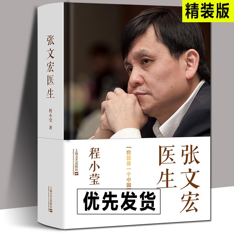 Doctor Zhang Wenhong/张文宏医生