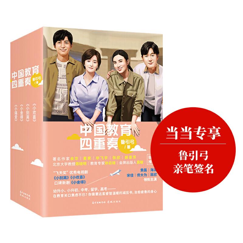 China Education Quartet/中国教育四重奏 (4vol.)