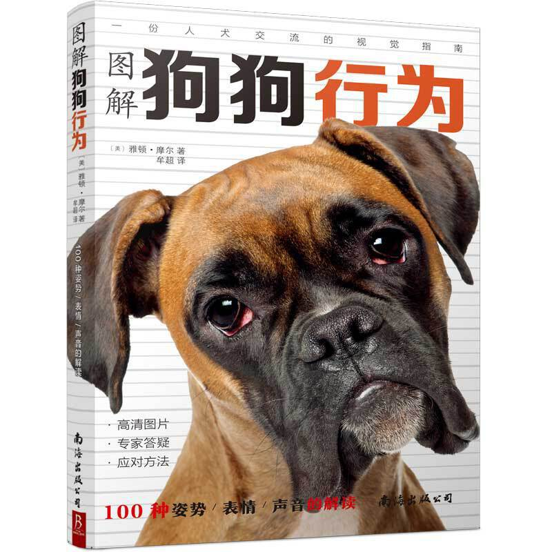 Illustrated dog behavior: Interpretation of 100 poses, expressions, and sounds/图解狗狗行为:100种姿势、表情、声音的解读
