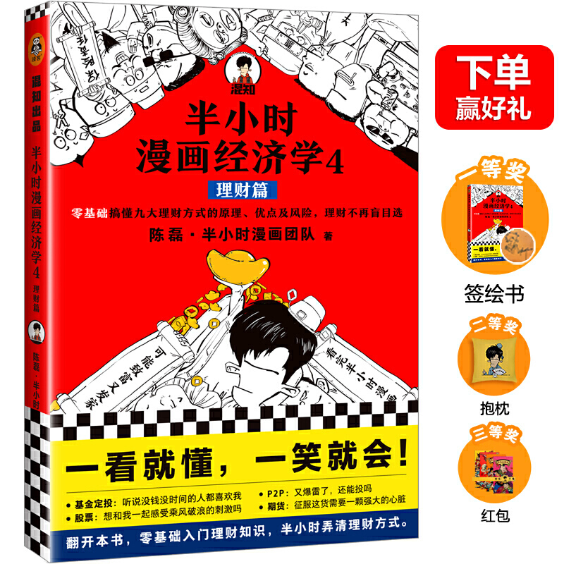Comic Economics 4: Financial Management/半小时漫画经济学4:理财篇