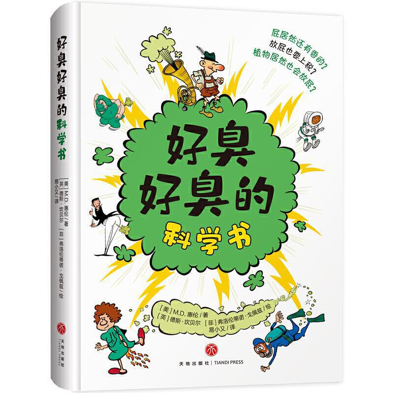 A smelly science book /好臭好臭的科学书[精装]