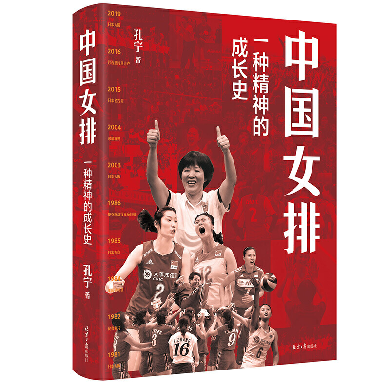 Chinese women volleyball team: A spiritual growth history/中国女排:一种精神的成长史