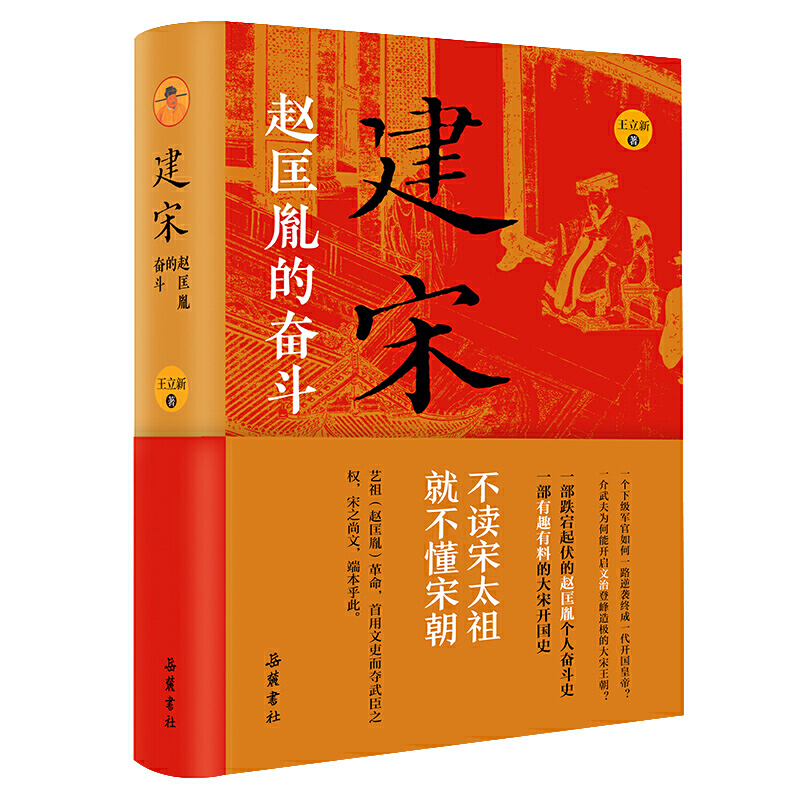 Song Dynasty: Zhao Kuangyin's struggle/建宋:赵匡胤的奋斗