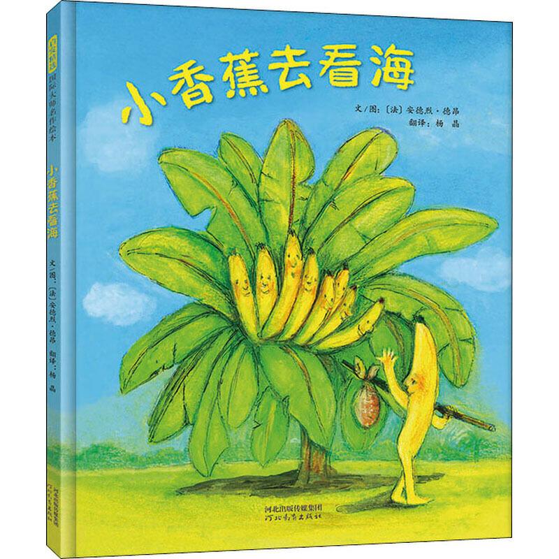 Little Banana to see the sea  /小香蕉去看海[精装]