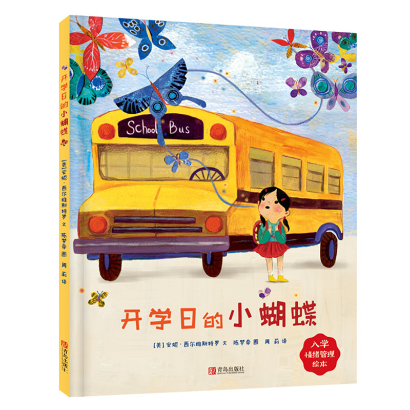 The little butterfly at the school day/开学日的小蝴蝶[精装]