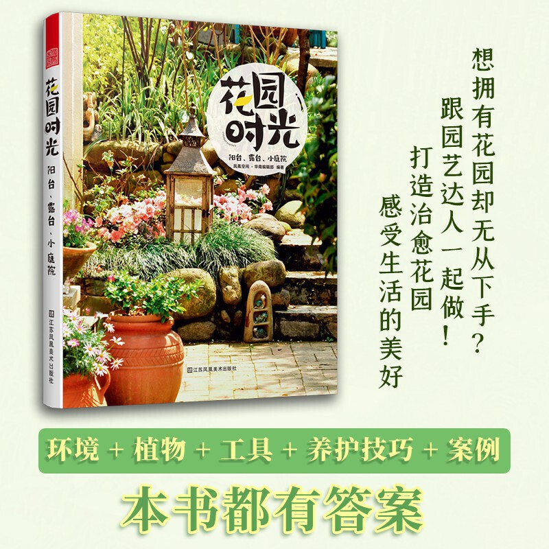 Garden time: Balcony, terrace, small courtyard/花园时光∶阳台、露台、小庭院