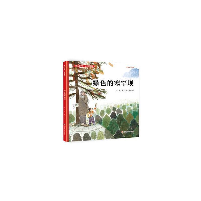 Green Saihan Dam/绿色的塞罕坝[精装]