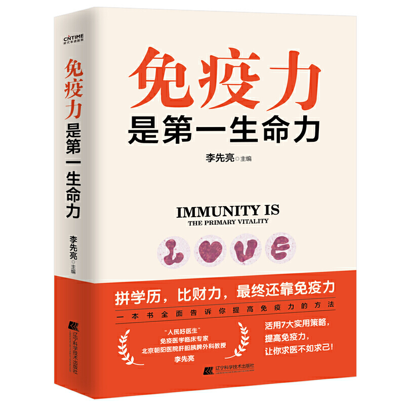 Immunity is the first vitality/免疫力是第一生命力