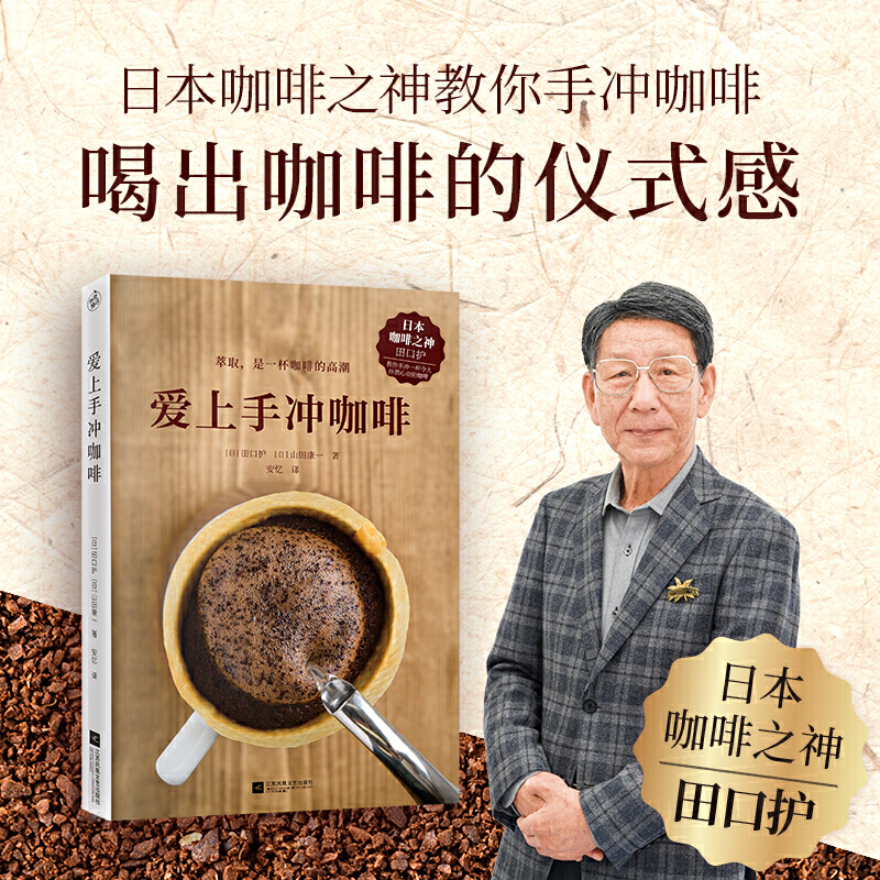 Fall in love with hand brewed coffee/爱上手冲咖啡