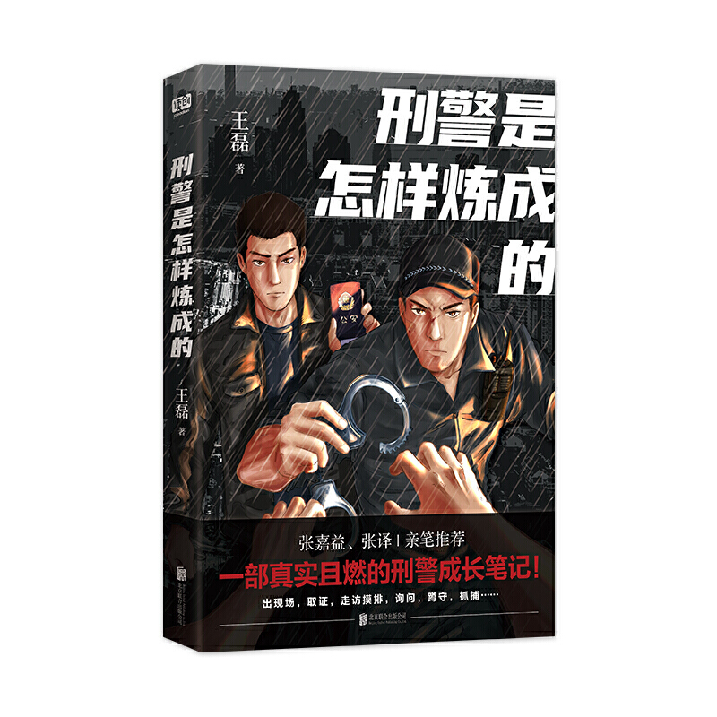 To become a detective/刑警是怎样炼成的
