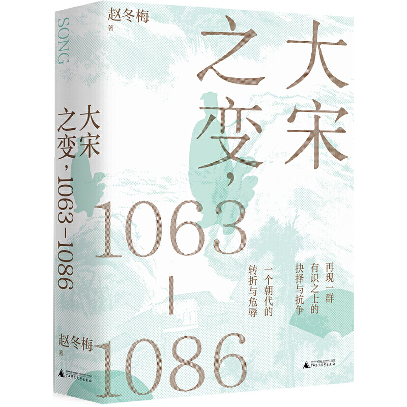 Change of the Song Dynasty/大宋之变,1063-1086[精装]