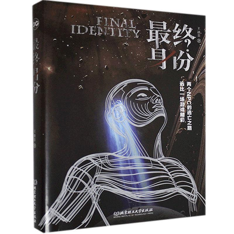 Final identity/最终身份