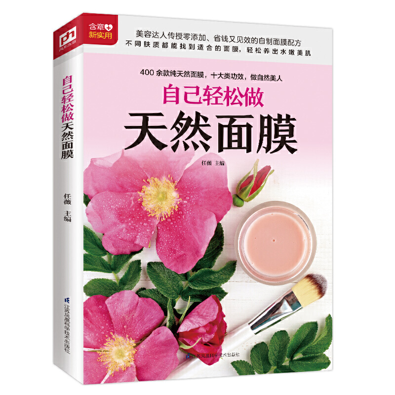 Make your own natural mask easily/自己轻松做天然面膜