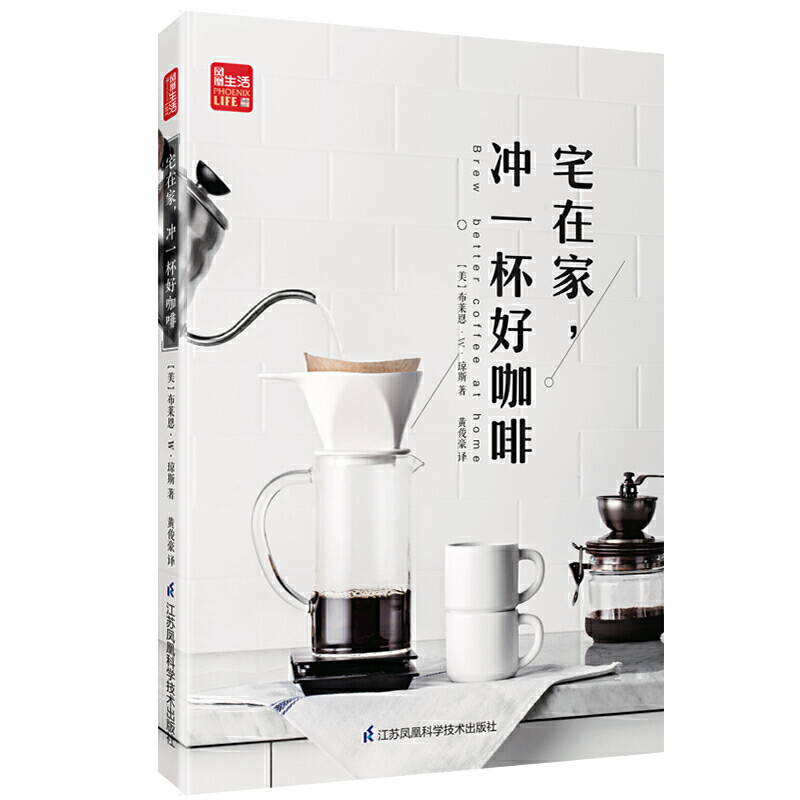 Stay at home and make a good cup of coffee/宅在家,冲一杯好咖啡