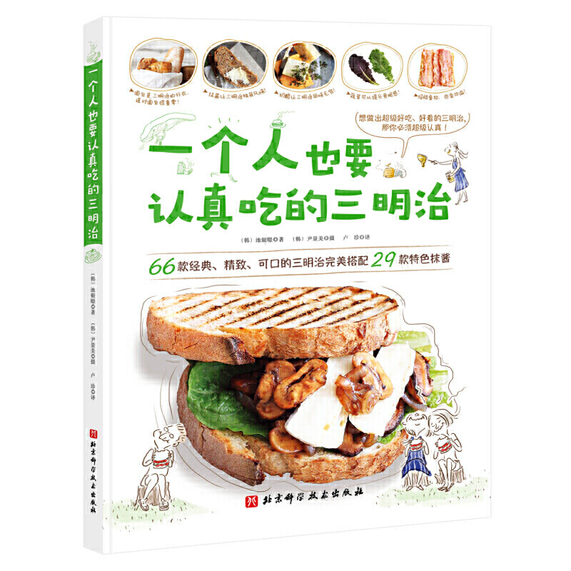 How to make a sandwich/一个人也要认真吃的三明治