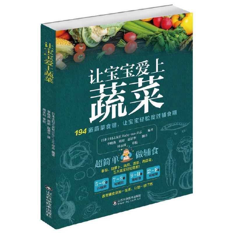 Let the baby love vegetables: 194 vegetable recipes/让宝宝爱上蔬菜∶194道蔬菜食谱,让宝宝轻松度过辅食期