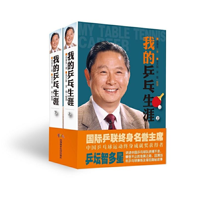 My career of playing table tennis /我的乒乓生涯[精装]